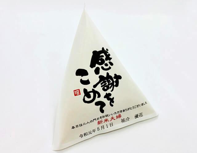 結婚式プチギフトデザイン 福(ふく)白