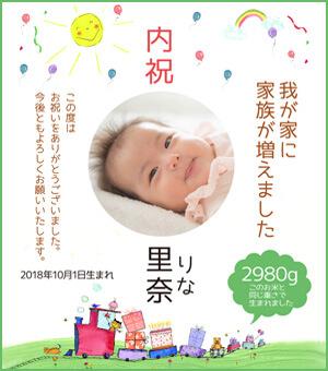 出産内祝い体重米デザイン ハッピーサン