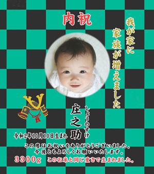 出産内祝い体重米デザイン 平安
