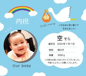 出産内祝い体重米デザイン コウノトリ 男の子