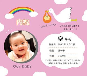 出産内祝い体重米デザイン コウノトリ 女の子