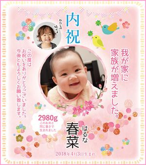 出産内祝い体重米デザイン 春の訪れ