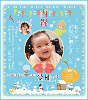 出産内祝い体重米デザイン 賑やかな冬