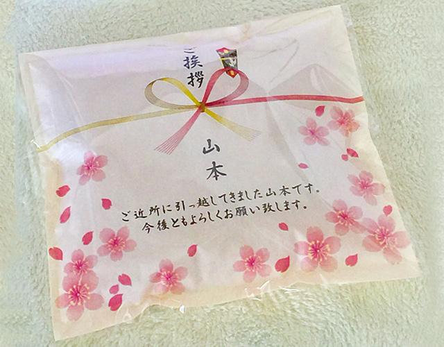 お米の引越しご挨拶ギフトのデザインをラッピング包装したもの