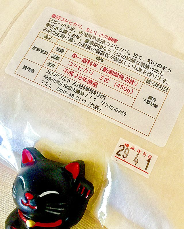 お米の銘柄説明も袋裏面に詳しく記載