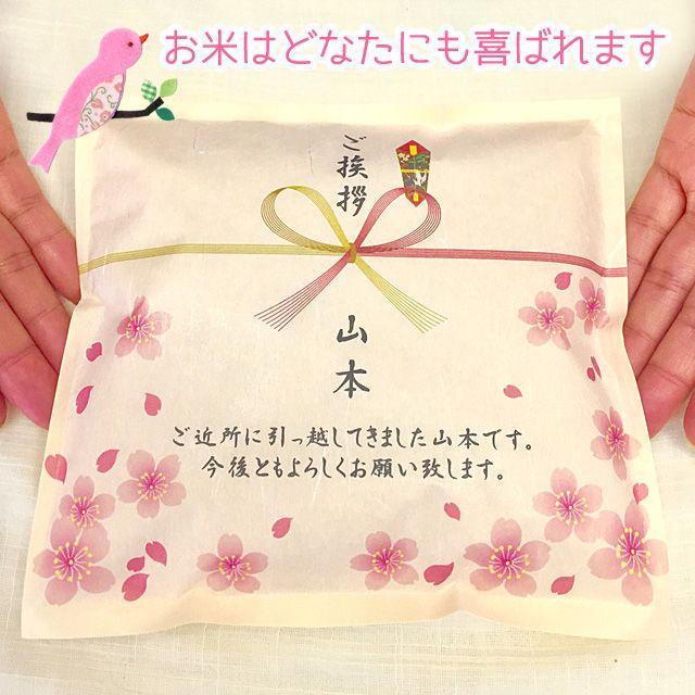 引越しご挨拶ギフト桜デザイン