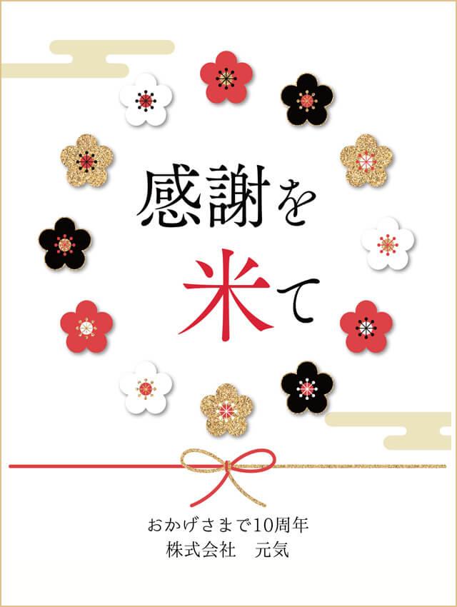 お米のノベルティ kizunaデザイン