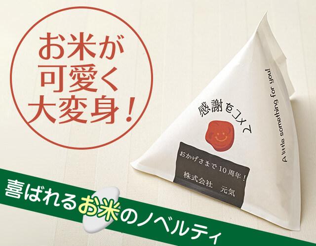 イベントの景品・取引先へのプレゼント・販促キャンペーンの商品にお米のノベルティ