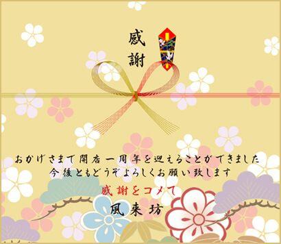 お米のノベルティの松竹梅デザイン
