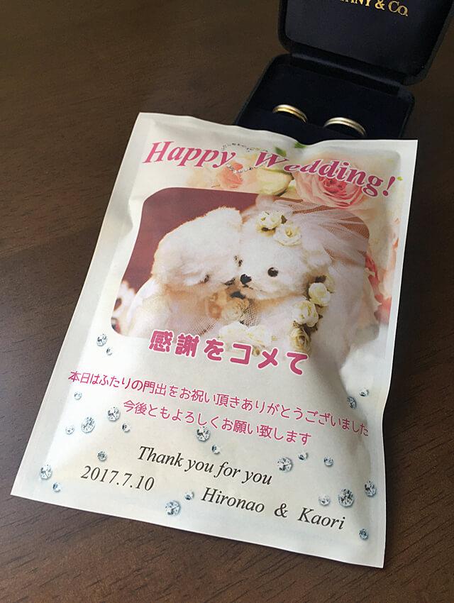 結婚式のゲストの記憶に残るお米のプチギフト