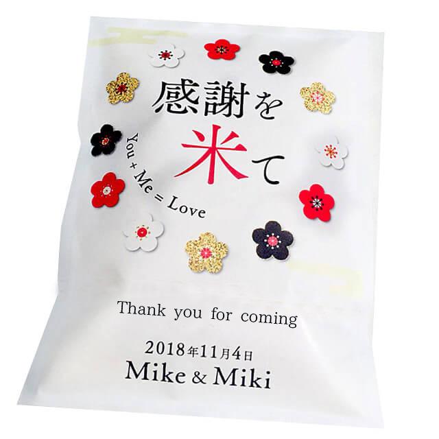 結婚式お米プチギフトデザインkizuna