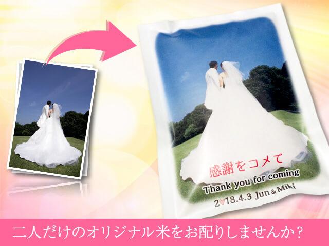 結婚式プチギフトに前撮り写真を印刷できる平面型