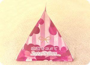 結婚式プチギフトデザイン pink cafe