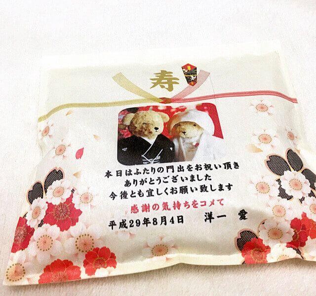 結婚式のお見送りのお米プチギフト和デザイン