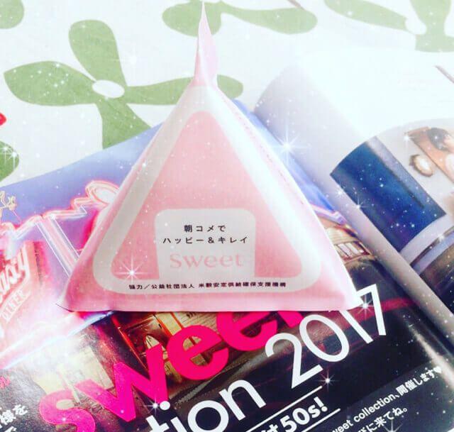 女性ファッション誌「Sweet」が主催するSweet Collection 2017のプレゼントに採用されました