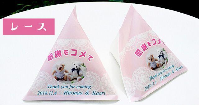 結婚式のお米プチギフト レースデザイン