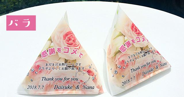 結婚式のお米プチギフト バラデザイン