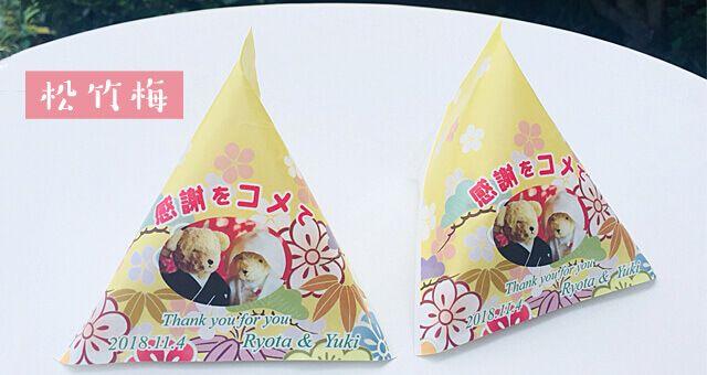 結婚式のお米プチギフト 松竹梅デザイン