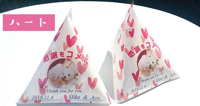 結婚式のお米プチギフト ハートデザイン