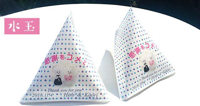 結婚式のお米プチギフト 水玉デザイン