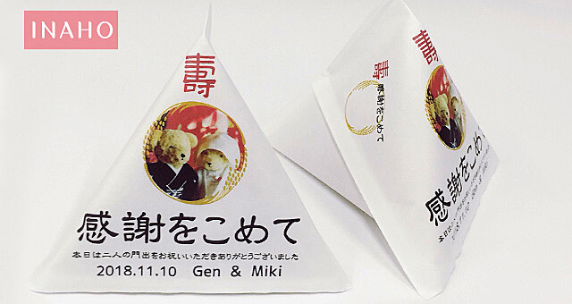 結婚式のお米プチギフト INAHOデザイン