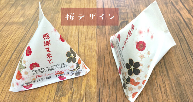結婚式のお米プチギフト 桜(和)デザイン