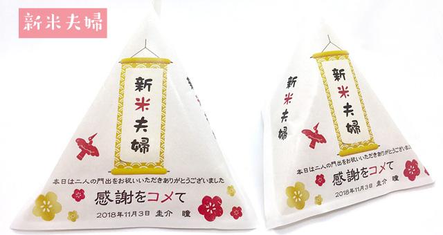 結婚式のお米プチギフト 新米夫婦デザイン