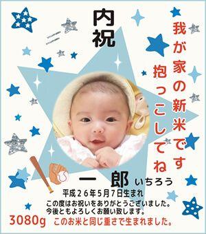 出産内祝い体重米デザイン キラキラベースボール