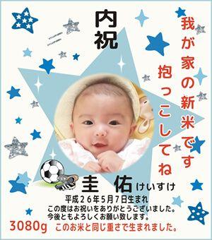 出産内祝い体重米デザイン キラキラサッカー