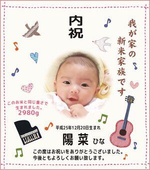 出産内祝い体重米デザイン music 音楽 / NEW