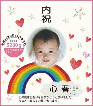 出産内祝い体重米デザイン レインボー