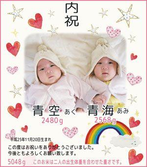 出産内祝い体重米デザイン レインボー双子