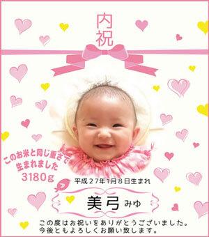 赤ちゃん袋ハート