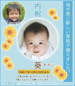 出産内祝い体重米デザイン ひまわり(ブルー)