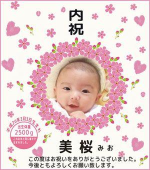 出産内祝い体重米デザイン SAKURA