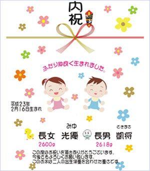 出産内祝い体重米デザイン イラスト双子ちゃん