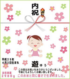 出産内祝い体重米デザイン イラストフラワー