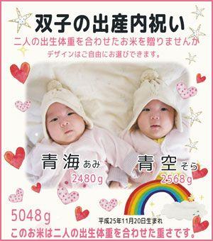出産内祝い体重米デザイン 双子デザイン作ります