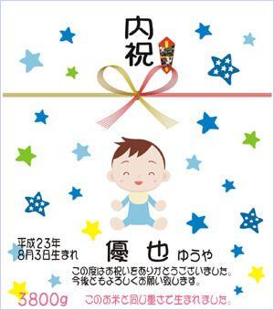 出産内祝い体重米デザイン イラストキラキラ