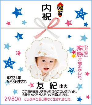 出産内祝い体重米デザイン キラキラスマイル