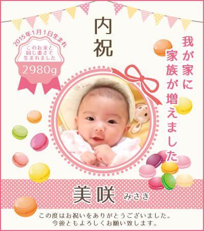 出産内祝い体重米デザイン マカロン
