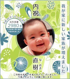 出産内祝い体重米デザイン トロピカルフラワー ブルー