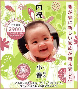 出産内祝い体重米デザイン トロピカルフラワー ピンク