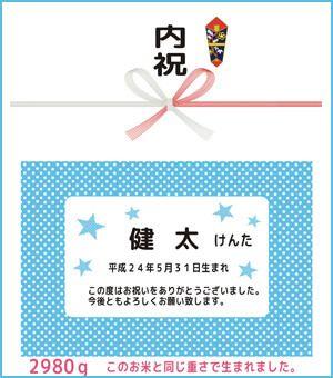 出産内祝い体重米デザイン トロピカルフラワー