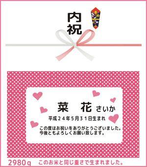 出産内祝いイラスト水玉ピンク/
