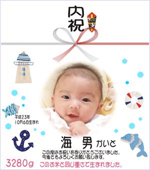 出産内祝い体重米デザイン マリーン