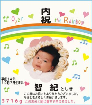 出産内祝い体重米デザイン オーバー・ザ・レインボー