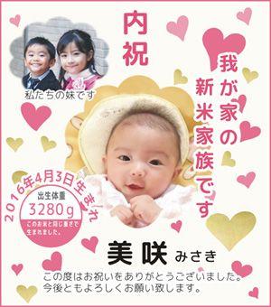 出産内祝い体重米デザイン ポップなハート