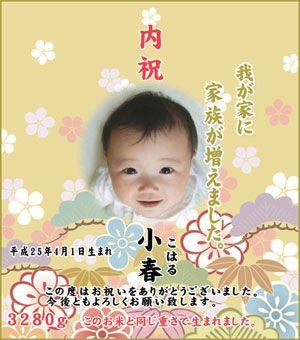 出産内祝い体重米デザイン 和風 松竹梅 / 一番人気