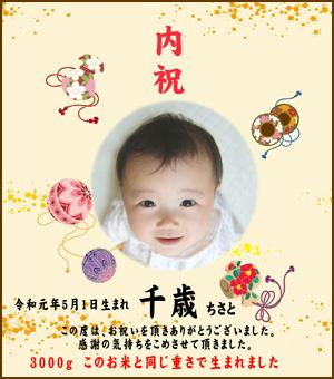 出産内祝い体重米デザイン 和風てまり